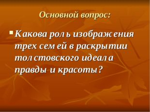 Основной вопрос: Какова роль изображения трех семей в раскрытии толстовского