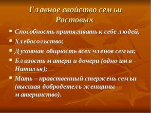 Главное свойство семьи Ростовых Способность притягивать к себе людей, Хлебосо