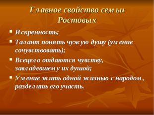 Главное свойство семьи Ростовых Искренность; Талант понять чужую душу (умение