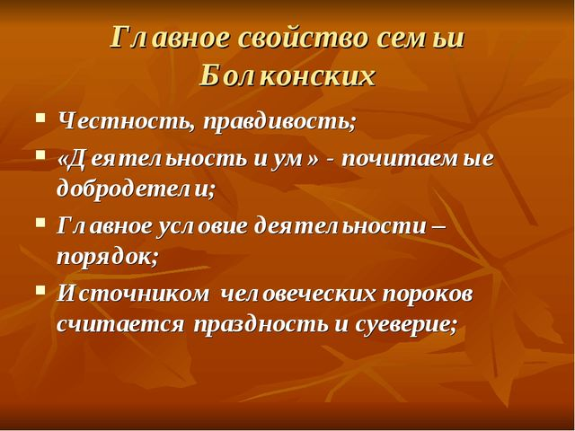 Главное свойство семьи Болконских Честность, правдивость; «Деятельность и ум»...