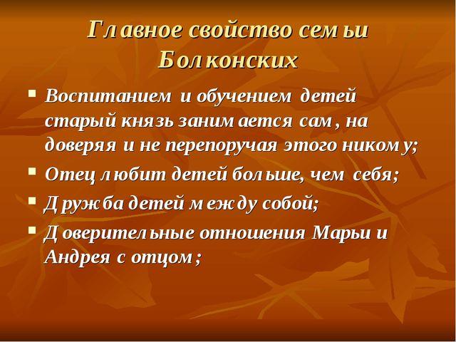 Главное свойство семьи Болконских Воспитанием и обучением детей старый князь...