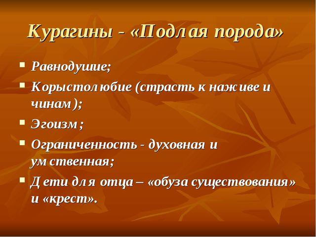 Курагины - «Подлая порода» Равнодушие; Корыстолюбие (страсть к наживе и чинам...