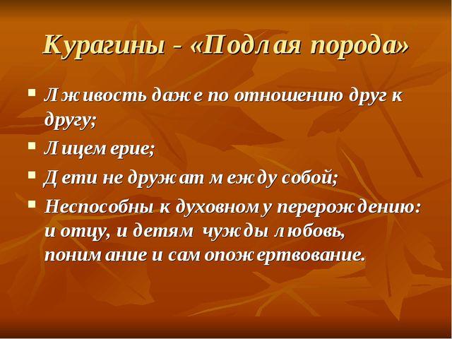 Курагины - «Подлая порода» Лживость даже по отношению друг к другу; Лицемерие...