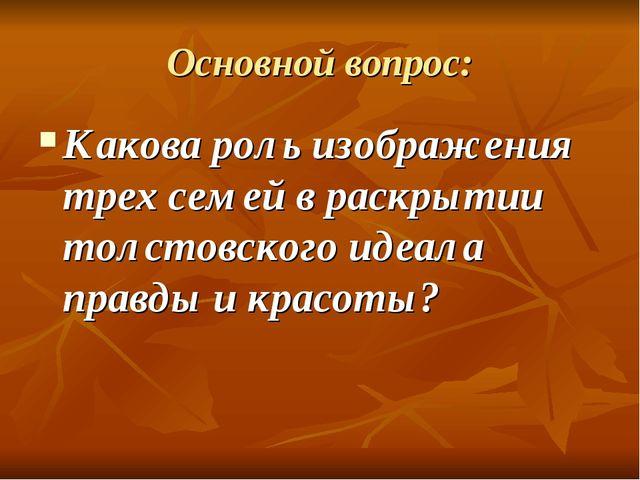 Основной вопрос: Какова роль изображения трех семей в раскрытии толстовского...