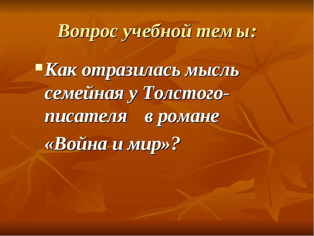 Вопрос учебной темы: Как отразилась мысль семейная у Толстого-писателя в ром...
