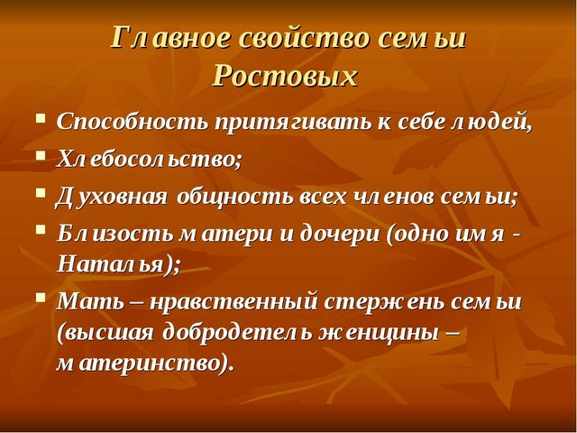 Главное свойство семьи Ростовых Способность притягивать к себе людей, Хлебосо...