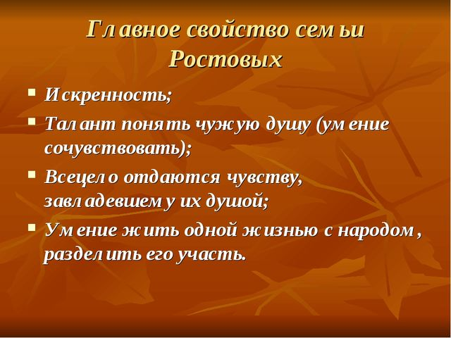 Главное свойство семьи Ростовых Искренность; Талант понять чужую душу (умение...