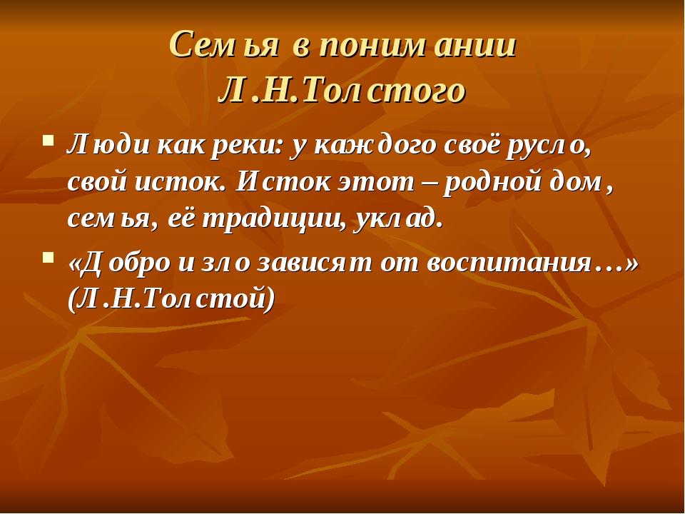 Семья в понимании Л.Н.Толстого Люди как реки: у каждого своё русло, свой исто...