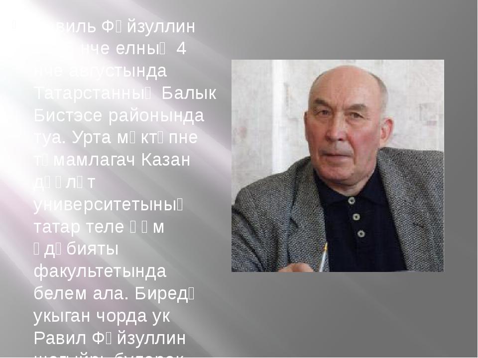 Равиль Фәйзуллин 1943 нче елның 4 нче августында Татарстанның Балык Бистэсе р...