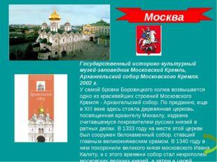 Москва Государственный историко-культурный музей-заповедник Московский Кремль
