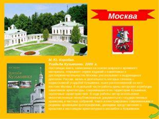 Москва М. Ю. Коробко. Усадьба Кузьминки. 2009 г. Настоящая книга, написанная