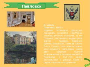 Павловск В. Шварц Павловск. 1981 г. Издание посвящено дворцово-парковому анса
