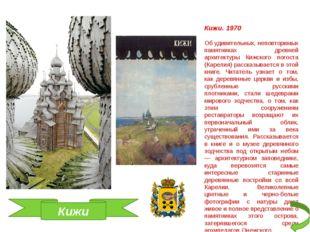 Кижи А. В. Ополовников Кижи. 1970 Об удивительных, неповторимых памятниках др