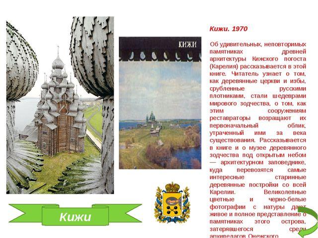 Кижи А. В. Ополовников Кижи. 1970 Об удивительных, неповторимых памятниках др...