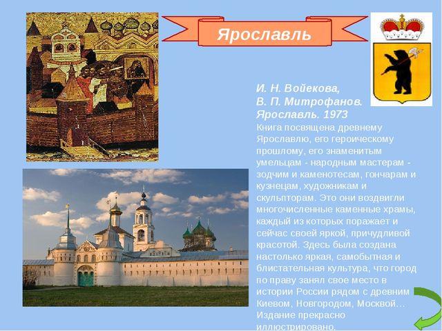 Ярославль И. Н. Войекова, В. П. Митрофанов. Ярославль. 1973 Книга посвящена д...