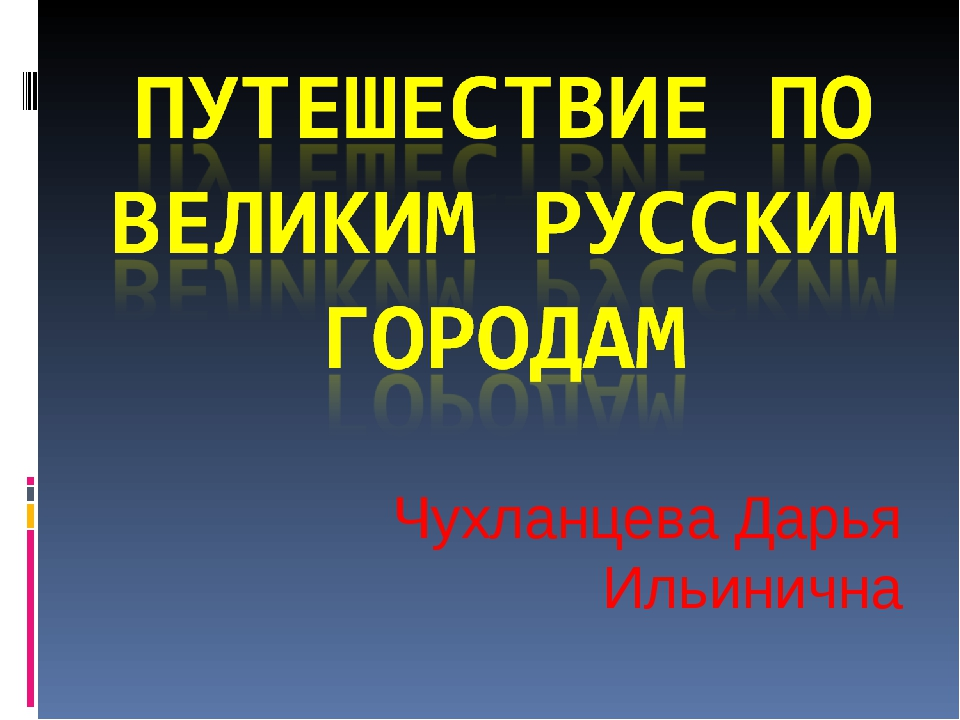 Чухланцева Дарья Ильинична