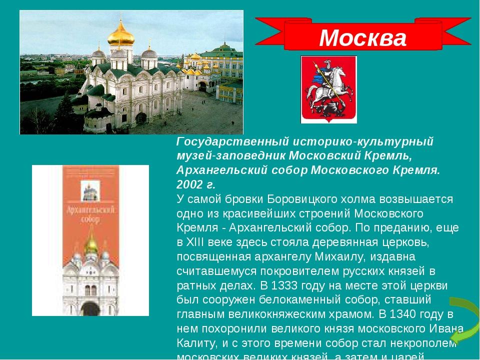 Москва Государственный историко-культурный музей-заповедник Московский Кремль...
