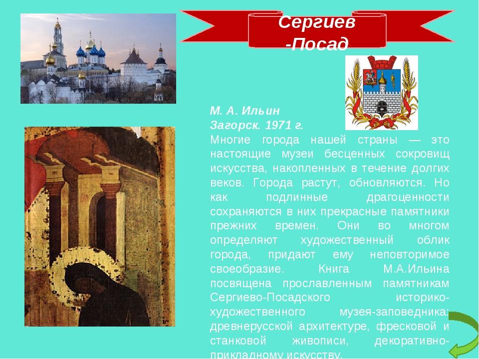 Сергиев -Посад М. А. Ильин Загорск. 1971 г. Многие города нашей страны — это...