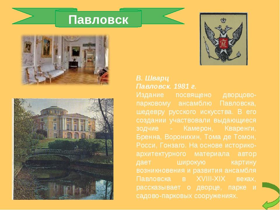 Павловск В. Шварц Павловск. 1981 г. Издание посвящено дворцово-парковому анса...