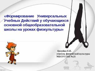 «Формирование Универсальных Учебных Действий у обучающихся основной общеобраз