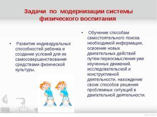 Задачи по модернизации системы физического воспитания Развитие индивидуальных
