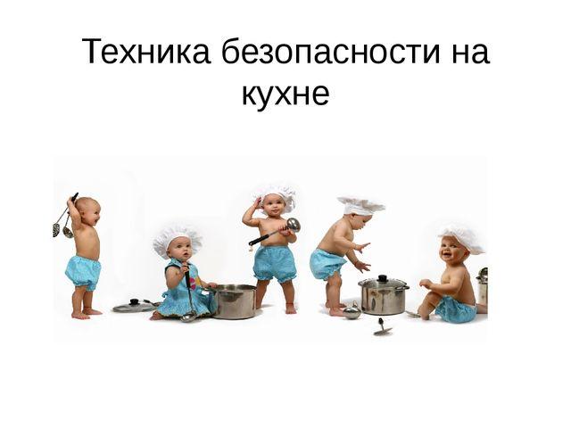 Техника безопасности на кухне ГБОУ СОШ №80