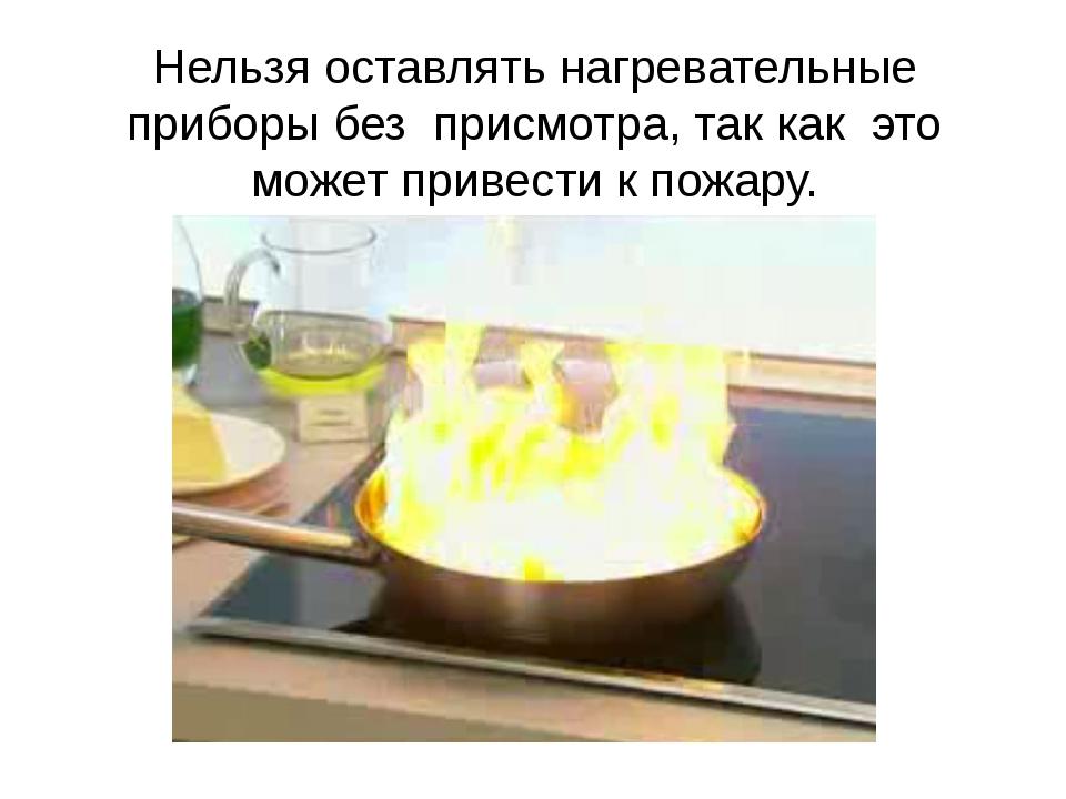 Нельзя оставлять нагревательные приборы без присмотра, так как это может пр...