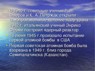 В 1940 г. советские ученые Г. Н. Флеров и К. А. Петржак открыли самопроизволь