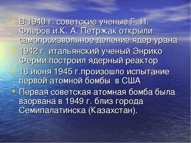 В 1940 г. советские ученые Г. Н. Флеров и К. А. Петржак открыли самопроизволь...