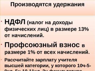 Производятся удержания НДФЛ (налог на доходы физических лиц) в размере 13% от