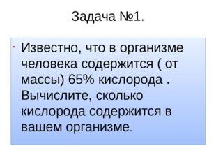 Задача №1. Известно, что в организме человека содержится ( от массы) 65% кисл