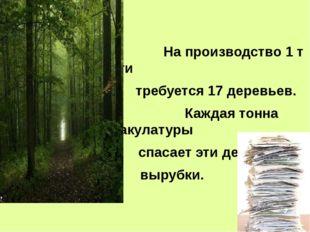 На производство 1 т бумаги требуется 17 деревьев. Каждая тонна макулатуры сп