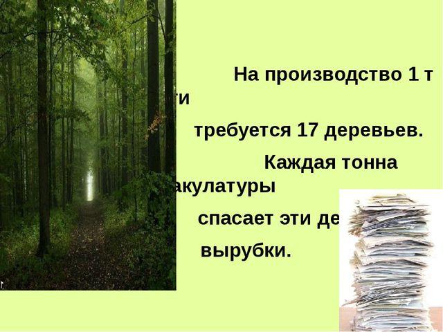 На производство 1 т бумаги требуется 17 деревьев. Каждая тонна макулатуры сп...