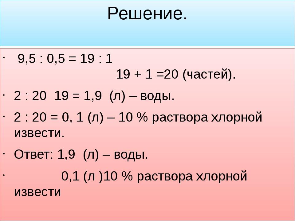 Решение. 9,5 : 0,5 = 19 : 1 19 + 1 =20 (частей). 2 : 20 19 = 1,9 (л) – воды....