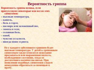 Вероятность гриппа Вероятность гриппа велика, если присутствуют некоторые или