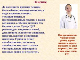 Лечение До последнего времени лечение было обычно симптоматическое, в виде жа