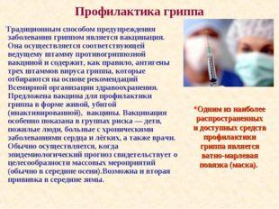 Профилактика гриппа Традиционным способом предупреждения заболевания гриппом