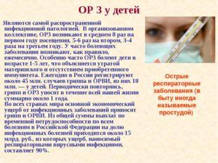 ОР З у детей Являются самой распространенной инфекционной патологией. В орган