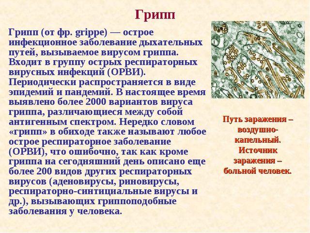 Грипп Грипп (от фр. grippe) — острое инфекционное заболевание дыхательных пут...