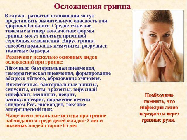 Осложнения гриппа В случае развития осложнения могут представлять значительну...