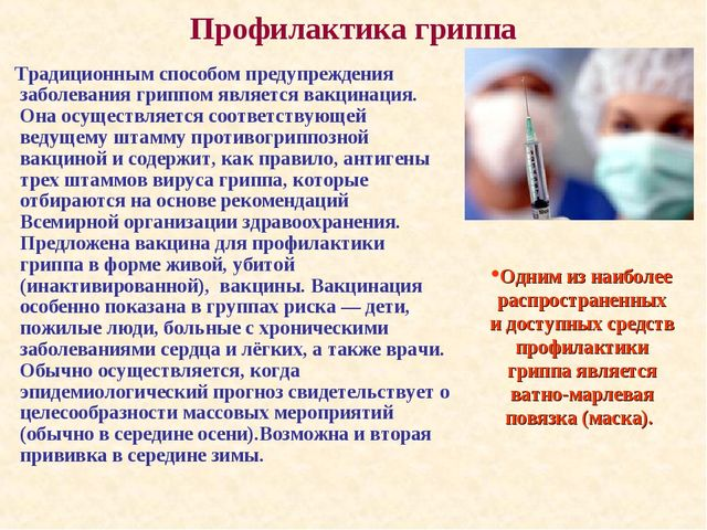 Профилактика гриппа Традиционным способом предупреждения заболевания гриппом...