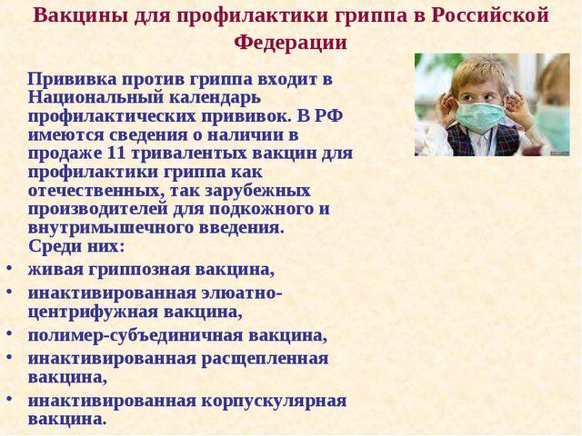 Вакцины для профилактики гриппа в Российской Федерации Прививка против гриппа...
