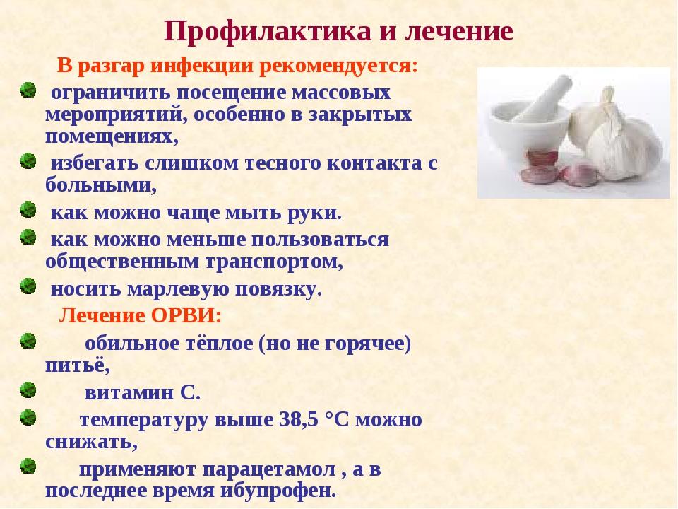 Профилактика и лечение В разгар инфекции рекомендуется: ограничить посещение...