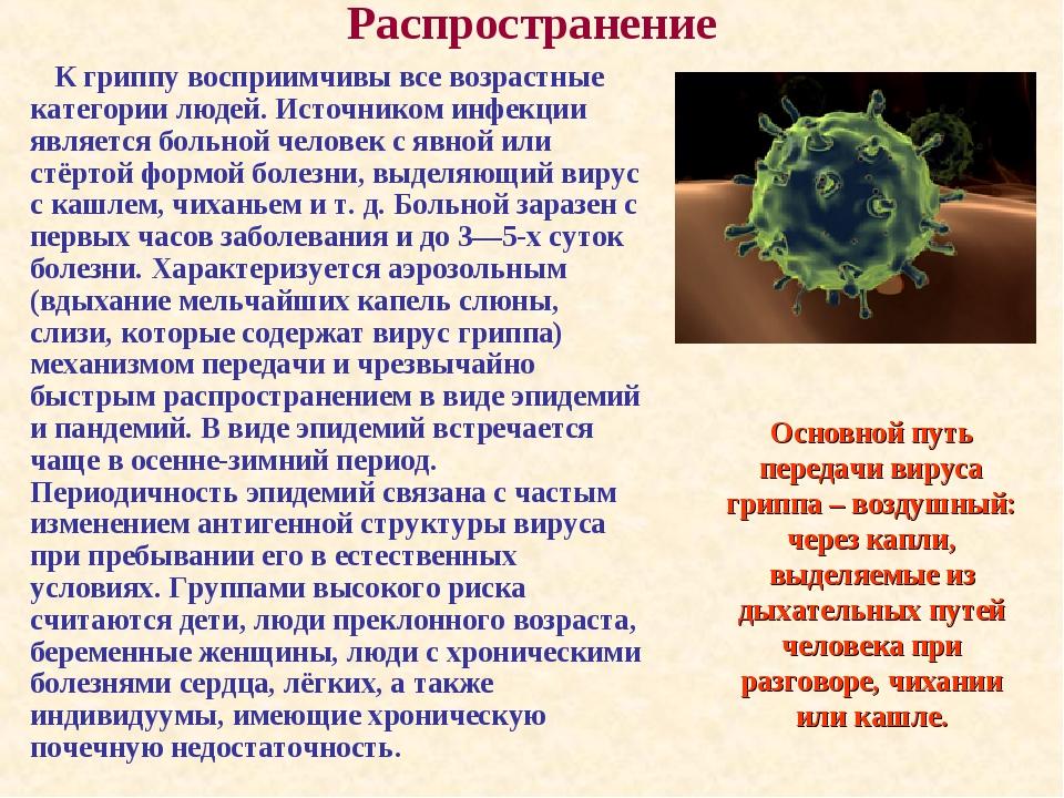 Распространение К гриппу восприимчивы все возрастные категории людей. Источни...