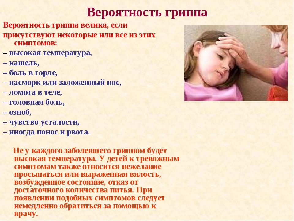 Вероятность гриппа Вероятность гриппа велика, если присутствуют некоторые или...