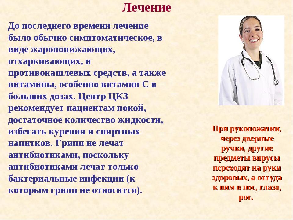 Лечение До последнего времени лечение было обычно симптоматическое, в виде жа...