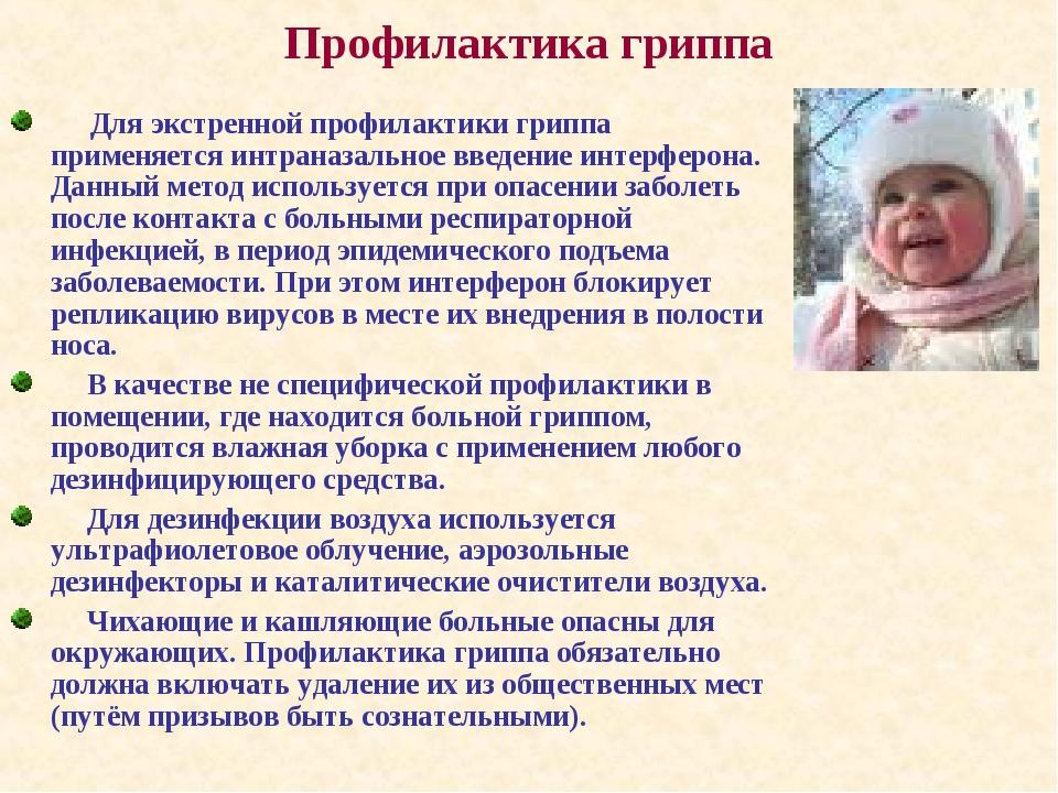 Профилактика гриппа Для экстренной профилактики гриппа применяется интраназал...