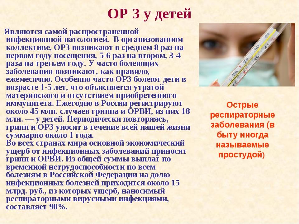 ОР З у детей Являются самой распространенной инфекционной патологией. В орган...