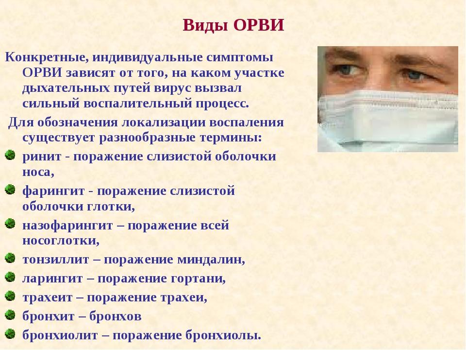 Виды ОРВИ Конкретные, индивидуальные симптомы ОРВИ зависят от того, на каком...