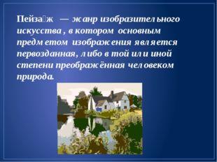 Великие Русские пейзажисты: Иван Иванович Шишкин Исаак Ильич Левитан Архип Ив